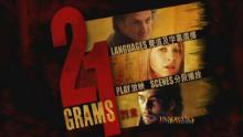 21 Grams (R3)