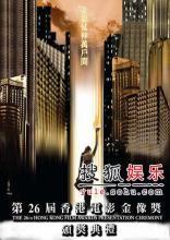26th Hong Kong Film Awards